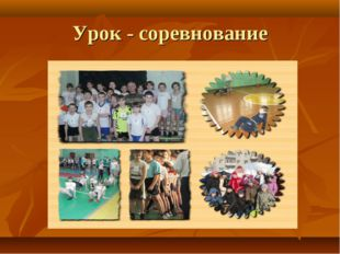 Урок - соревнование