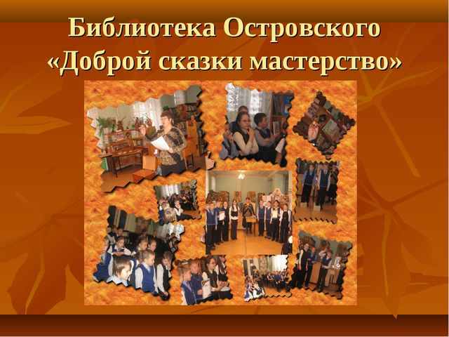 Библиотека Островского «Доброй сказки мастерство»