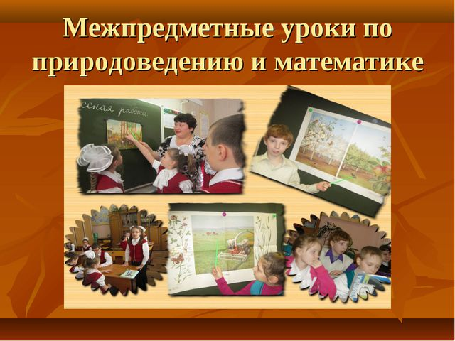 Межпредметные уроки по природоведению и математике