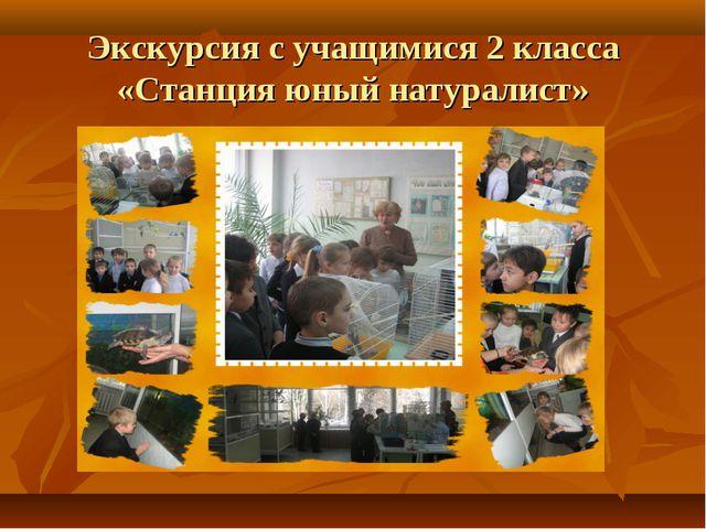 Экскурсия с учащимися 2 класса «Станция юный натуралист»