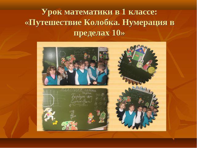 Урок математики в 1 классе: «Путешествие Колобка. Нумерация в пределах 10»