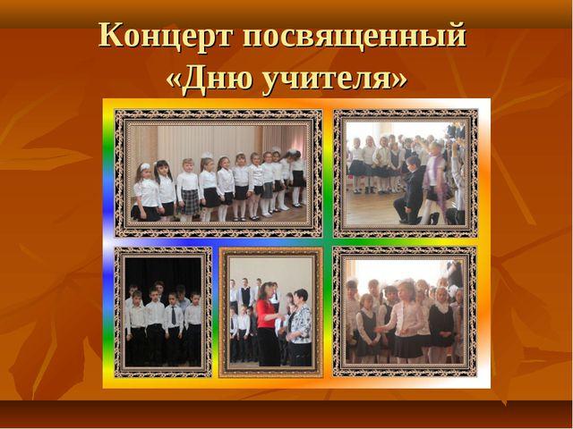 Концерт посвященный «Дню учителя»