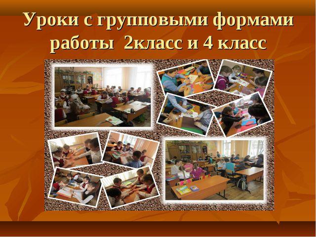 Уроки с групповыми формами работы 2класс и 4 класс