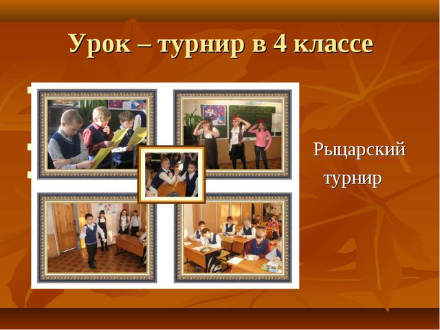 Урок – турнир в 4 классе Рыцарский турнир