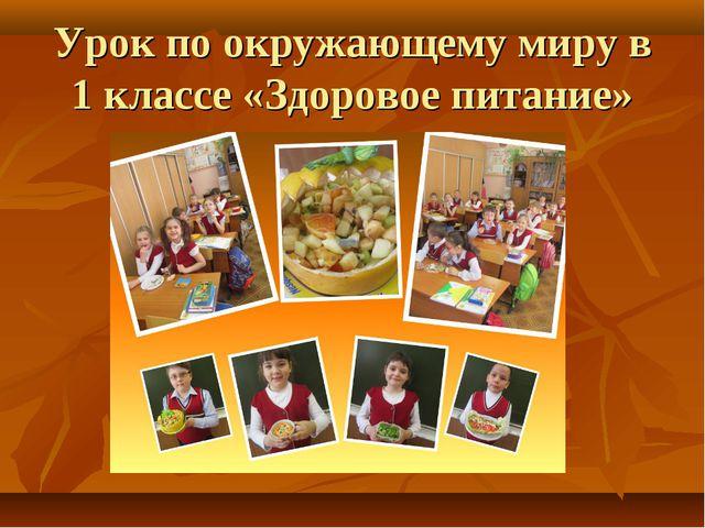Урок по окружающему миру в 1 классе «Здоровое питание»