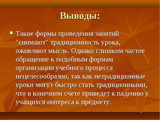 """Выводы: Такие формы проведения занятий """"снимают"""" традиционность урока, оживля..."""