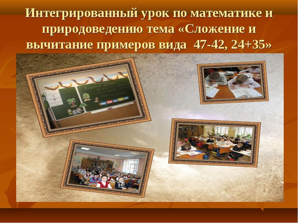 Интегрированный урок по математике и природоведению тема «Сложение и вычитани...