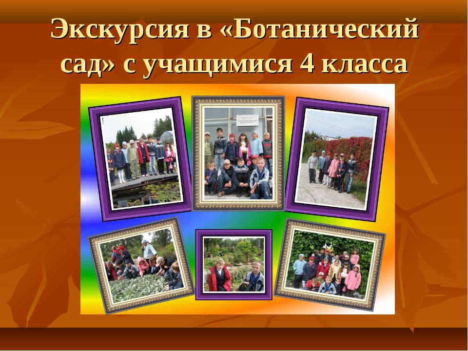 Экскурсия в «Ботанический сад» с учащимися 4 класса