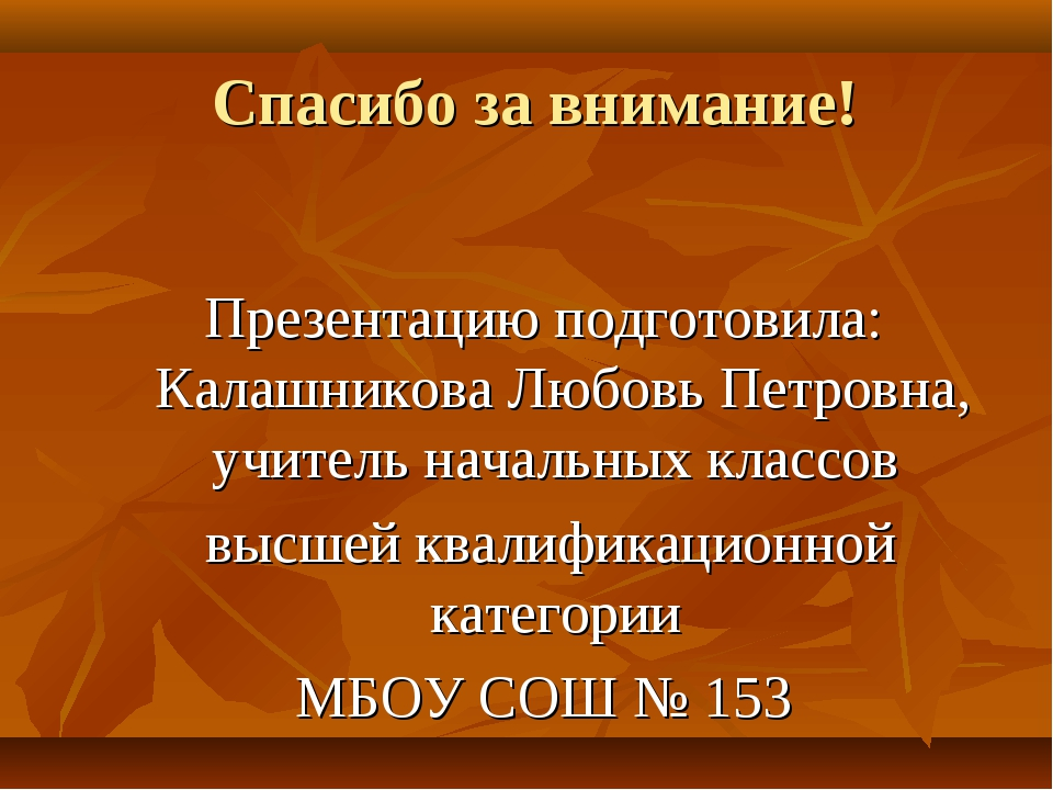 Спасибо за внимание! Презентацию подготовила: Калашникова Любовь Петровна, у...