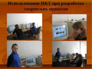 Использование ИКТ при разработке творческих проектов
