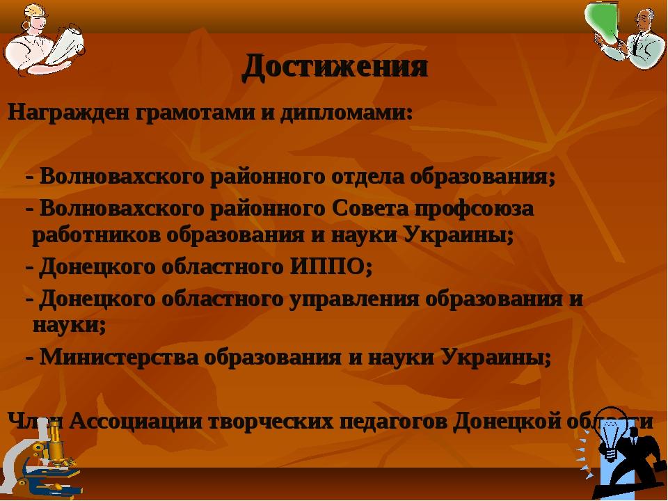 Достижения Награжден грамотами и дипломами: - Волновахского районного отдела...
