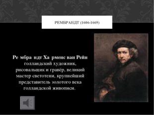 Ре́мбра́ндт Ха́рменс ван Рейн голландский художник, рисовальщик и гравёр, ве