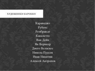 ХУДОЖНИКИ БАРОККО Караваджо Рубенс Рембрандт Каналетто Ван Дейк Ян Вермеер Ди