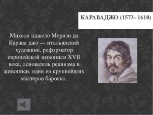 Микела́нджело Меризи да Карава́джо — итальянский художник, реформатор европей