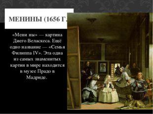 «Мени́ны» — картина Диего Веласкеса. Ещё одно название — «Семья Филиппа IV».