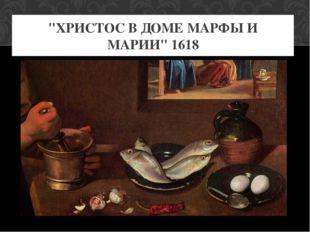 """""""ХРИСТОС В ДОМЕ МАРФЫ И МАРИИ"""" 1618"""