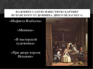 «Инфанта Изабелла» «Менины» «В мастерской художника» «При дворе короля Испани