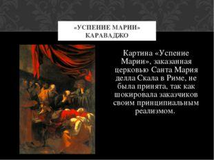 Картина «Успение Марии», заказанная церковью Санта Мария делла Скала в Риме,