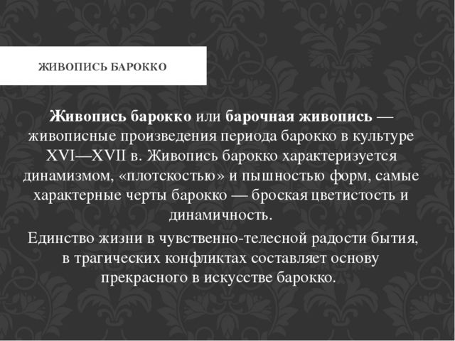 ЖИВОПИСЬ БАРОККО Живопись барокко или барочная живопись — живописные произвед...