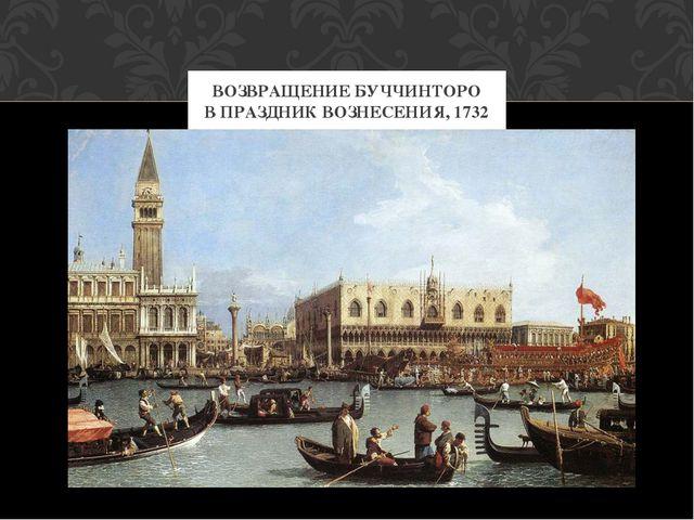 ВОЗВРАЩЕНИЕ БУЧЧИНТОРО В ПРАЗДНИК ВОЗНЕСЕНИЯ, 1732
