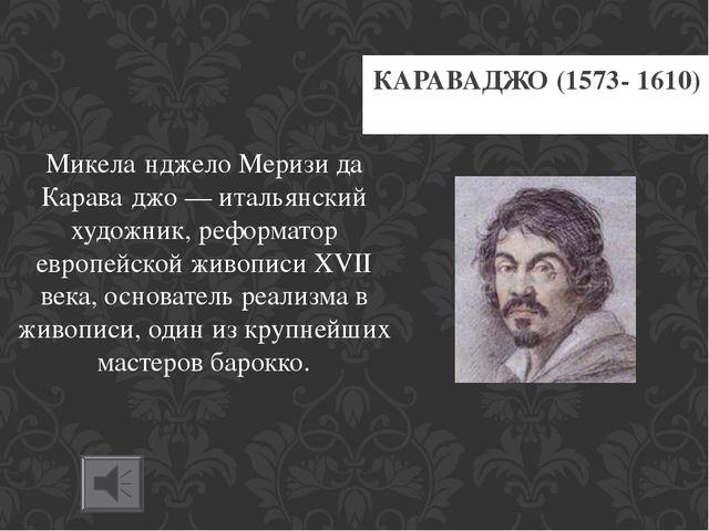 Микела́нджело Меризи да Карава́джо — итальянский художник, реформатор европей...