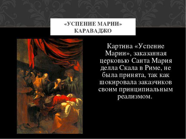 Картина «Успение Марии», заказанная церковью Санта Мария делла Скала в Риме,...