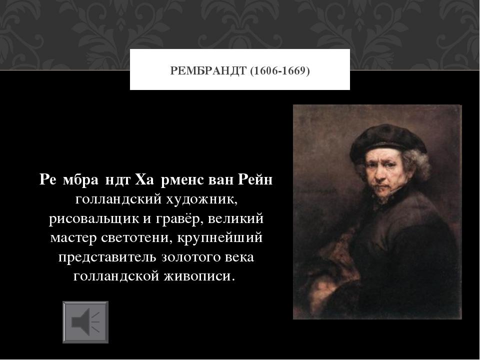 Ре́мбра́ндт Ха́рменс ван Рейн голландский художник, рисовальщик и гравёр, ве...