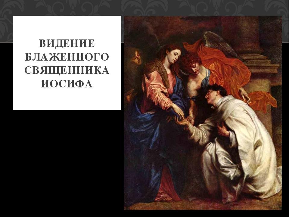 ВИДЕНИЕ БЛАЖЕННОГО СВЯЩЕННИКА ИОСИФА