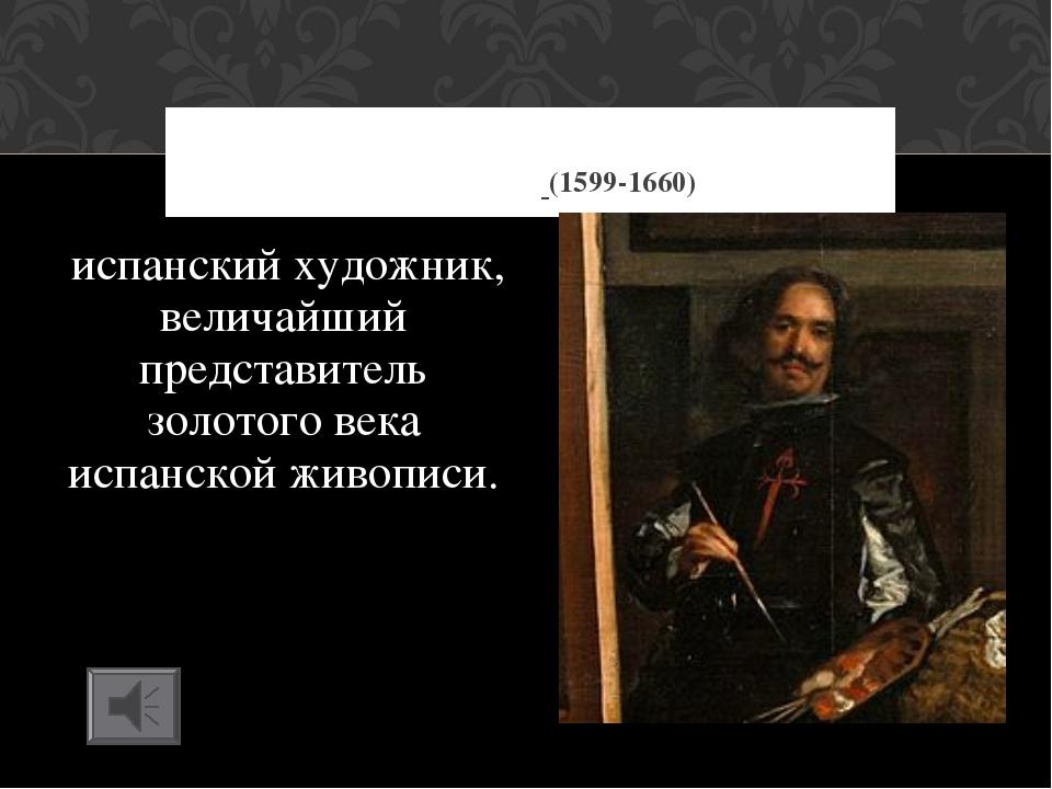 испанский художник, величайший представитель золотого века испанской живопис...