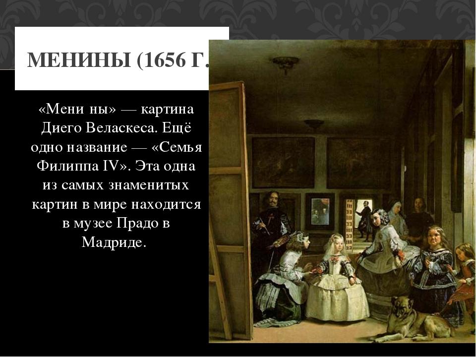 «Мени́ны» — картина Диего Веласкеса. Ещё одно название — «Семья Филиппа IV»....