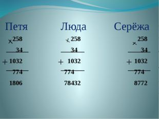 Петя Люда Серёжа 258 258 258 34 34 34 1032 1032 1032 774 774 774 1806 78432 8