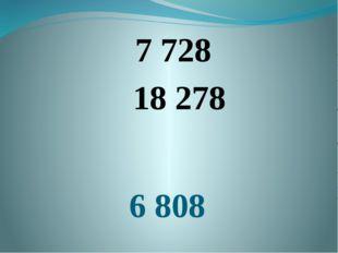 7 728 18 278 6 808