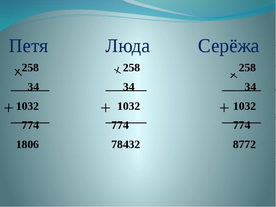 Петя Люда Серёжа 258 258 258 34 34 34 1032 1032 1032 774 774 774 1806 78432 8...