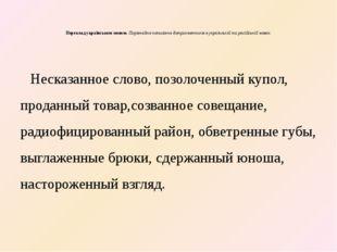 Переклад українською мовою. Порівняйте написання дієприкметників в українські