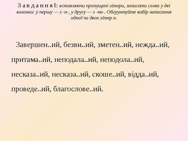 З а в д а н н я І: вставляючи пропущені літери, записати слова у дві колонки:...