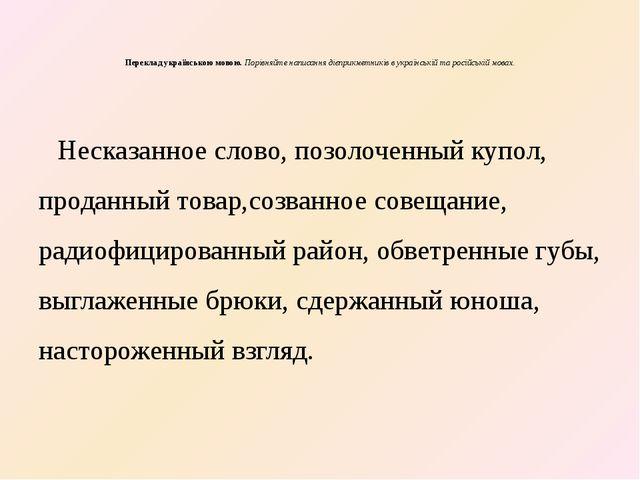 Переклад українською мовою. Порівняйте написання дієприкметників в українські...
