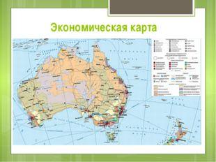 Экономическая карта