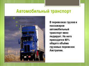 Автомобильный транспорт В перевозках грузов и пассажиров автомобильный трансп