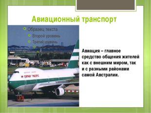 Авиационный транспорт Авиация – главное средство общения жителей как с внешни
