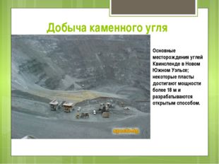 Добыча каменного угля Основные месторождения углей Квинсленде в Новом Южном У