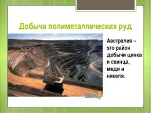 Добыча полиметаллических руд Австралия – это район добычи цинка и свинца, мед