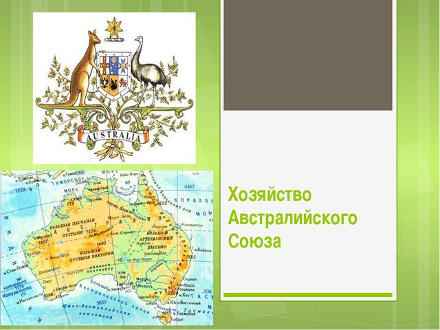 Хозяйство Австралийского Союза