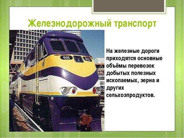 Железнодорожный транспорт На железные дороги приходятся основные объёмы перев...