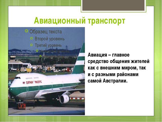 Авиационный транспорт Авиация – главное средство общения жителей как с внешни...