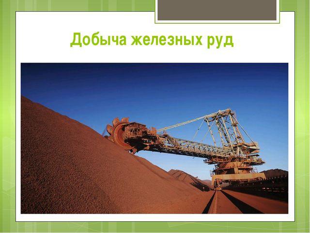 Добыча железных руд