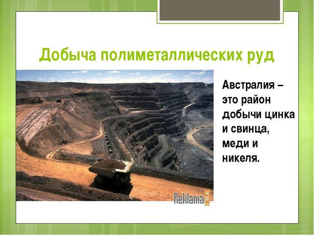 Добыча полиметаллических руд Австралия – это район добычи цинка и свинца, мед...