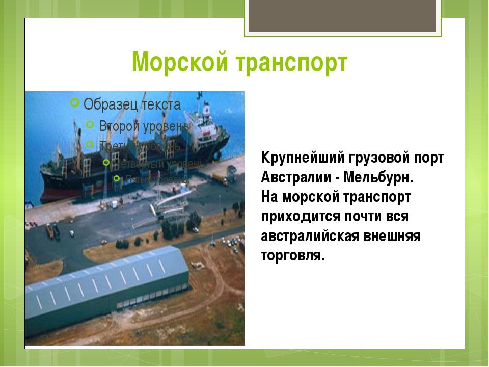 инструкция фото морской транспорт презентация по географии (пулемет) состоит следующих