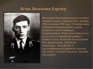 Игорь Яковлевич Каргиев Выпускник Орджоникидзевского военного училища, воевал
