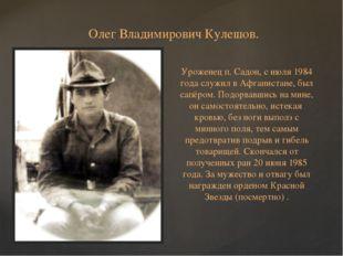 Олег Владимирович Кулешов. Уроженец п. Садон, с июля 1984 года служил в Афган