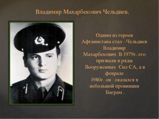 Владимир Махарбекович Чельдиев. Одним из героев Афганистана стал –Чельдиев Вл